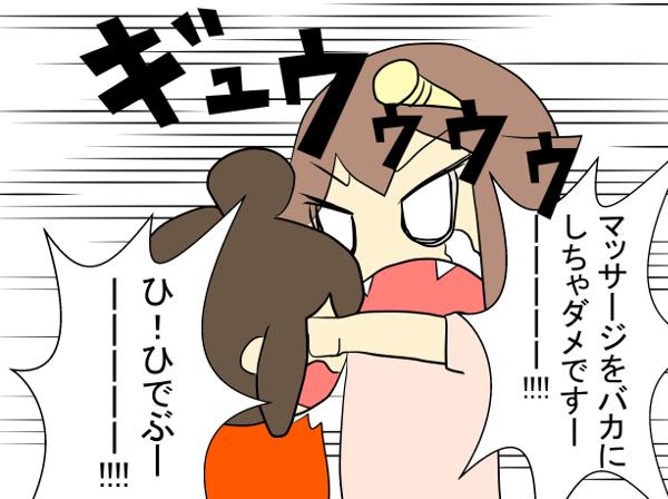 あんま・マッサージ・指圧の効果は鍼灸にも引けをとりません!!