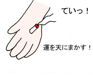 キミコ流お灸4