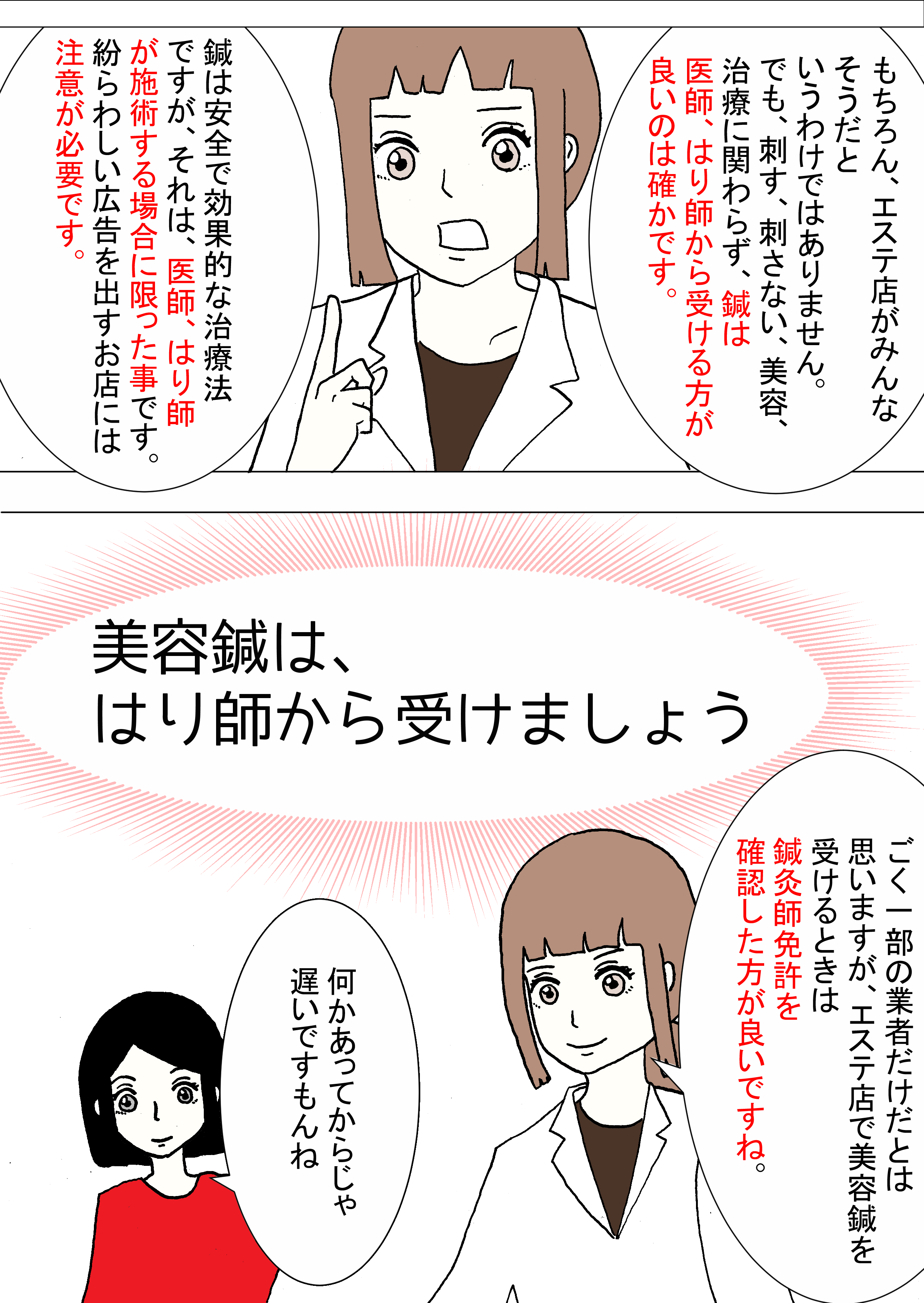 美容鍼ははり師から
