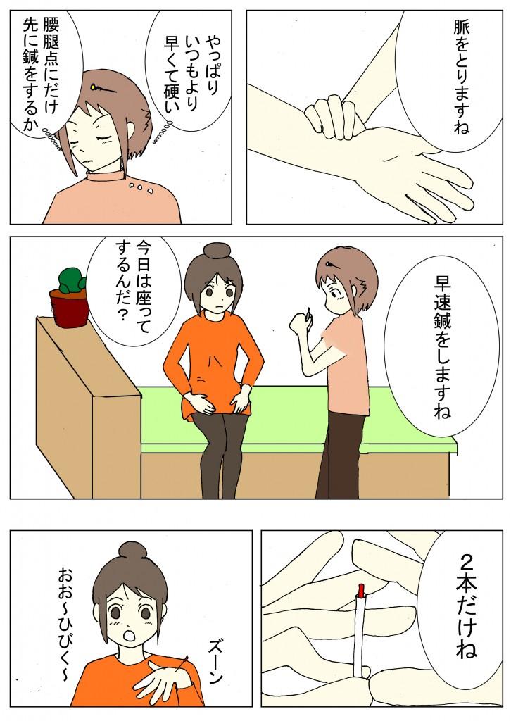 ぎっくり腰鍼灸漫画6