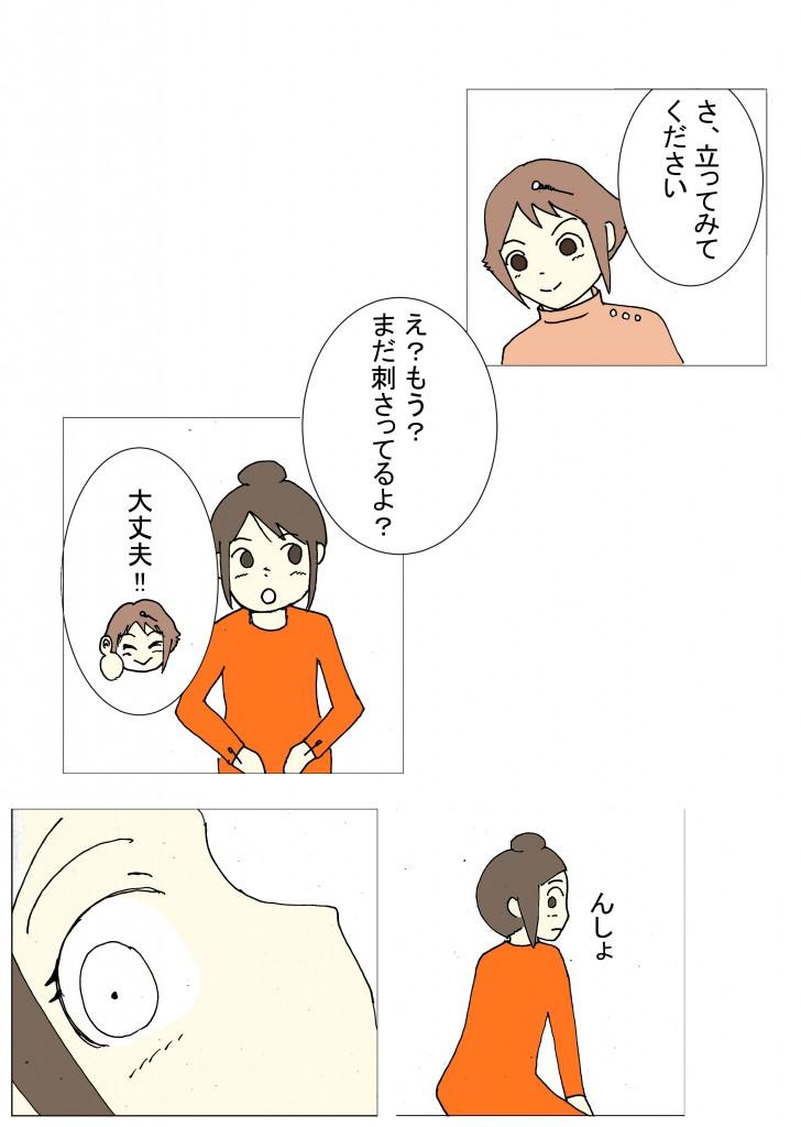 ぎっくり腰鍼灸漫画7