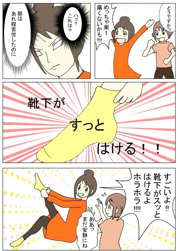 ぎっくり腰鍼灸漫画9