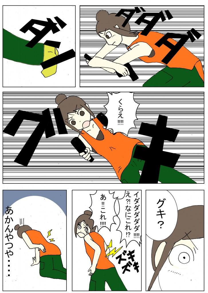 ぎっくり腰鍼灸漫画3