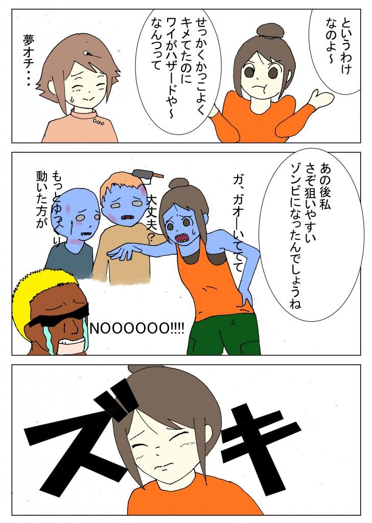 ぎっくり腰鍼灸漫画5