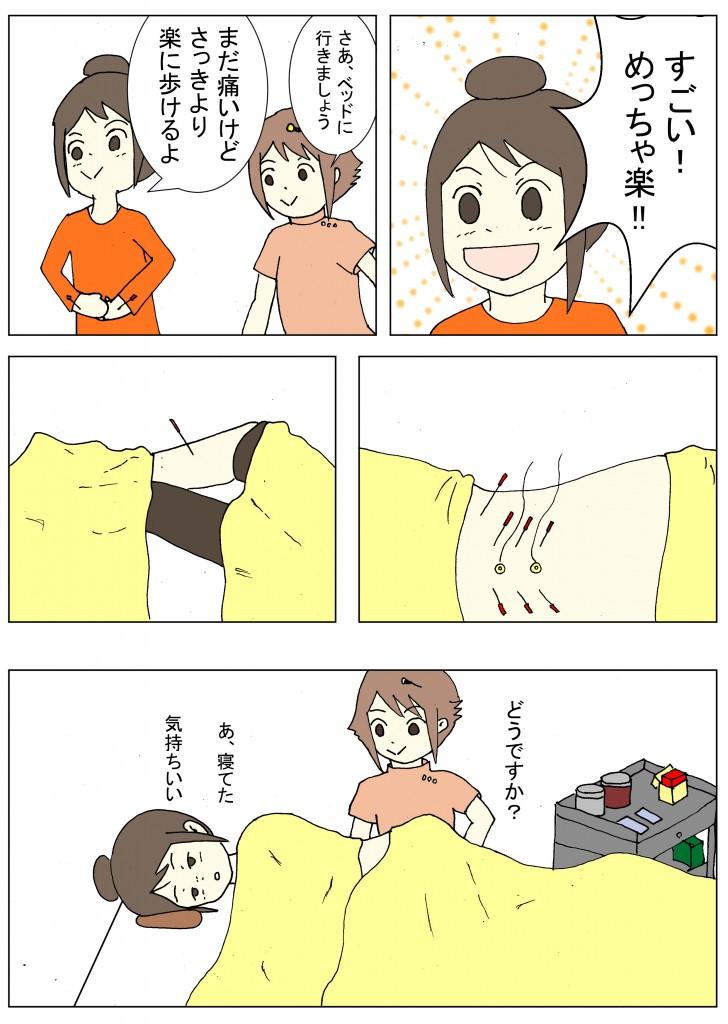 ぎっくり腰鍼灸漫画8