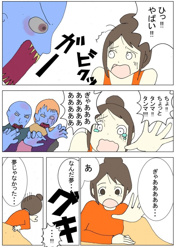 ぎっくり腰鍼灸漫画4