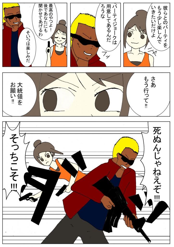 ぎっくり腰鍼灸漫画2