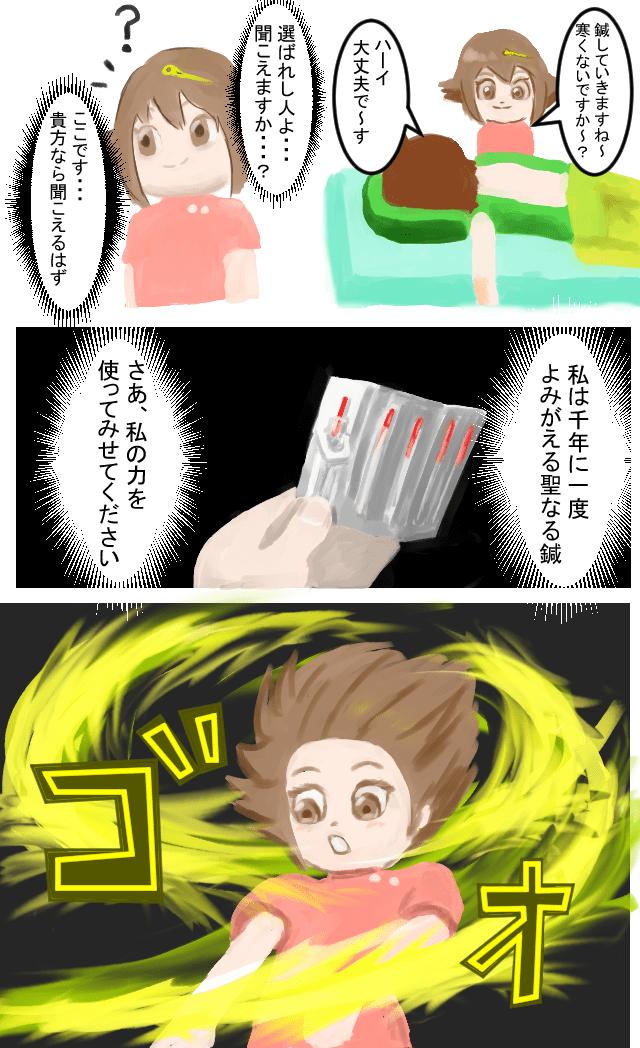 聖なる鍼登場