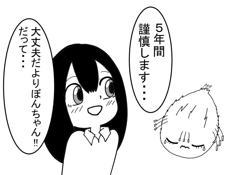 ハリセンボンのりぼんちゃん恩赦3