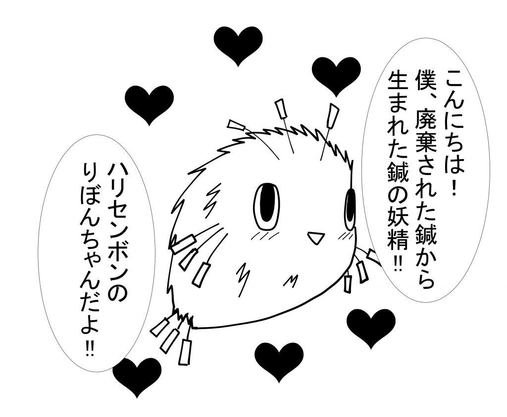 廃棄鍼妖精りぼんちゃん 第一話