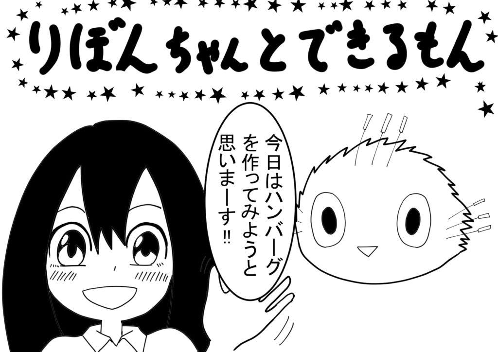 りぼんちゃんと非医業