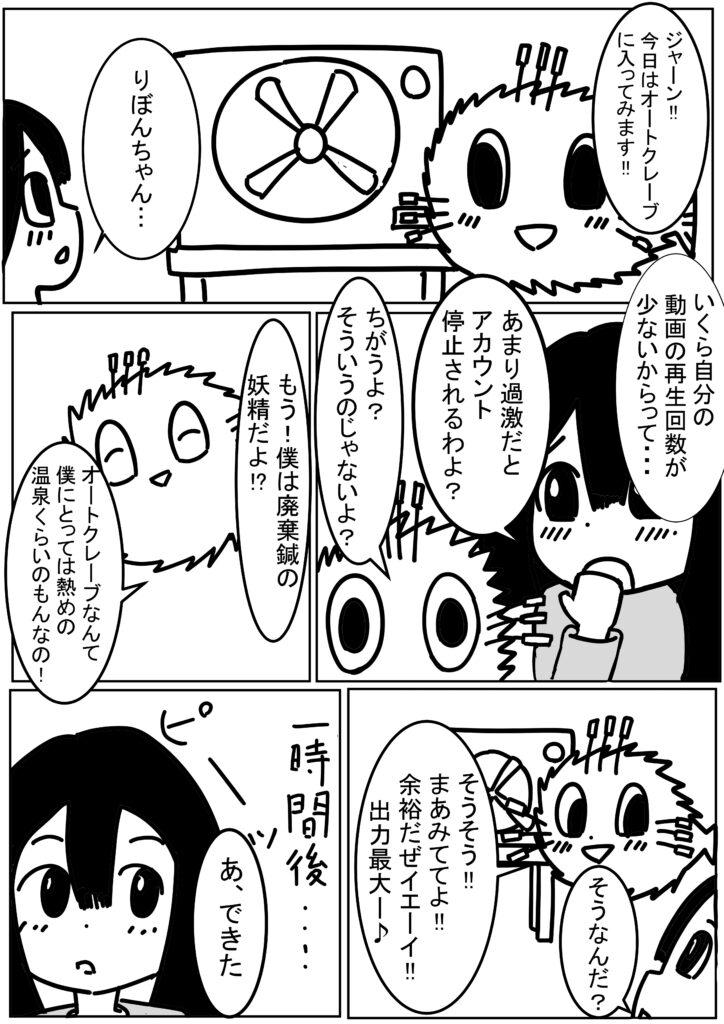 りぼんちゃんと「滅菌」