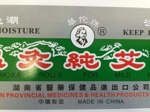 中国の鍼灸用品メーカー 華佗牌