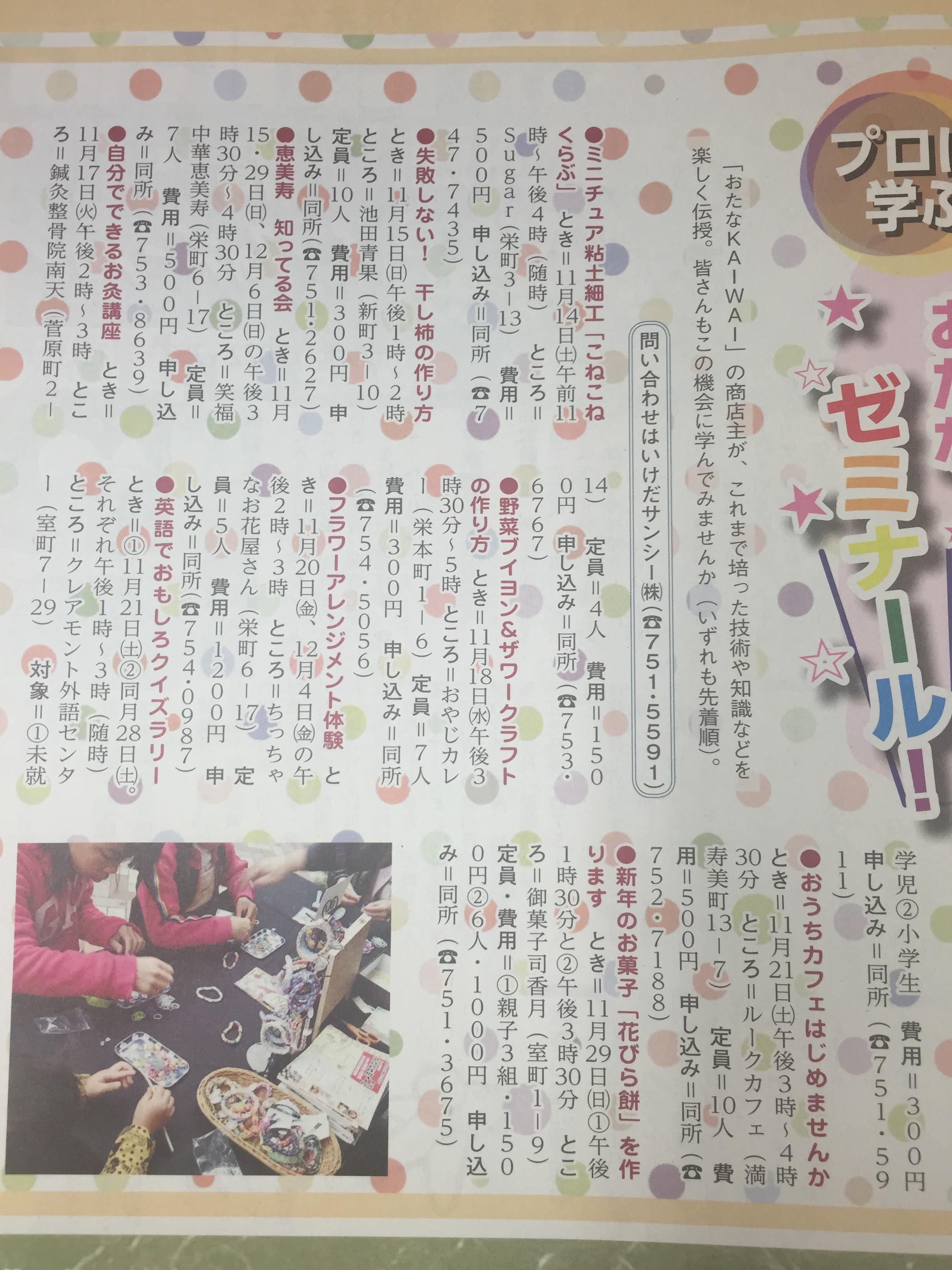 池田市広報に載せていただきました。