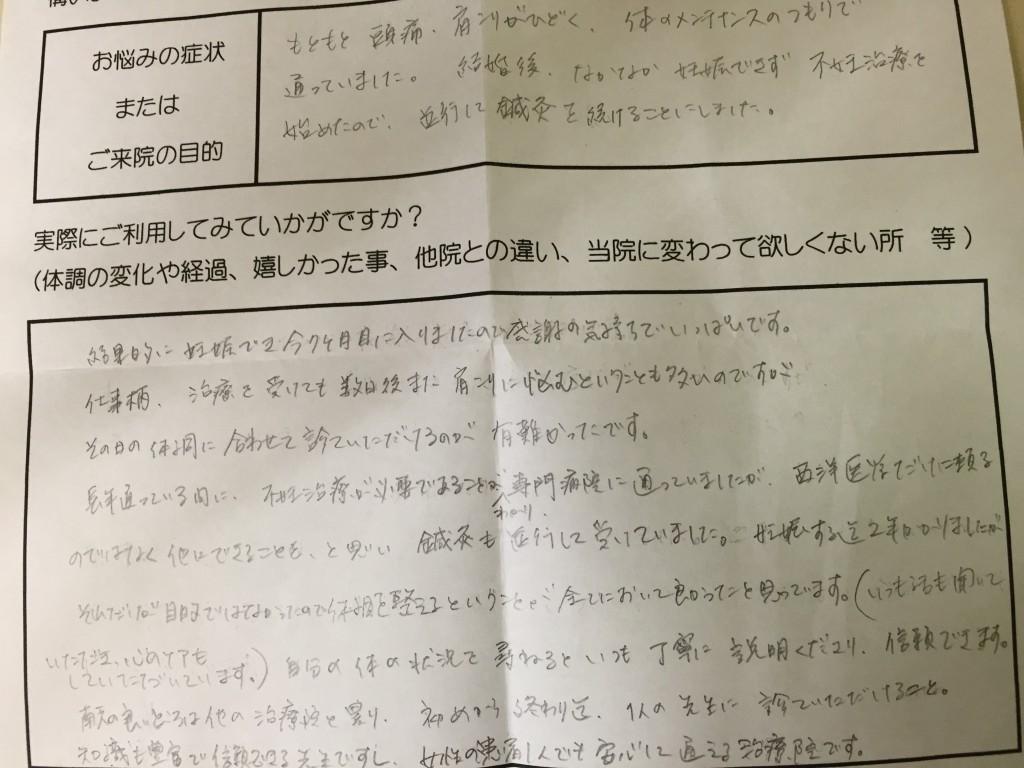 池田市40歳女性からの口コミ評判